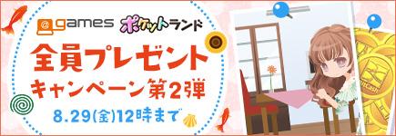 アットゲームズ 夏休み特別企画!2か月連続ビットキャッシュ全員プレゼントキャンペーン【第2弾】