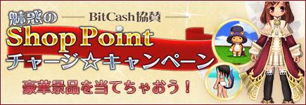 ECO×ビットキャッシュ 魅惑のShopPointチャージ☆キャンペーン