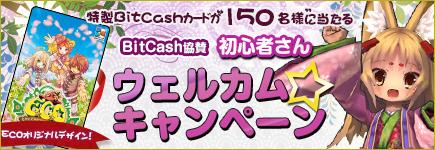 ECO×ビットキャッシュ 初心者さんウェルカム☆キャンペーン
