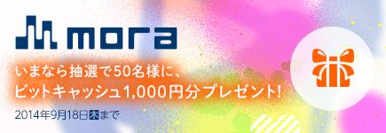 mora×ビットキャッシュ 音楽を楽しもうキャンペーン!