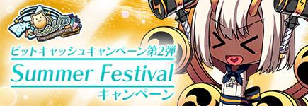 燐光のレムリア ビットキャッシュキャンペーン第2弾