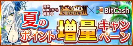 INFINITY2×ビットキャッシュ 夏のポイント増量キャンペーン!