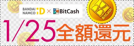 バンダイナムコID×BitCash 25人に1人!全額還元キャンペーン