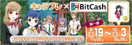 キャラフレ×ビットキャッシュ 秋のプレゼントキャンペーン!