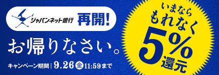 お帰りなさい!ジャパンネット銀行ご利用で5%還元!チャージキャンペーン