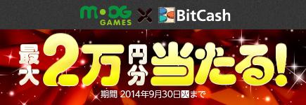MooG Games×BitCash ビットキャッシュ最大20,000円分当たるキャンペーン