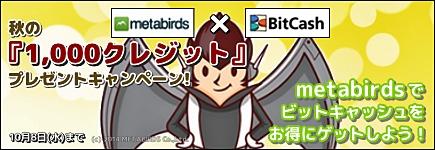 metabirds×ビットキャッシュ 秋のプレゼントキャンペーン!