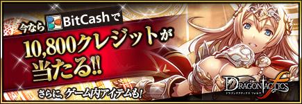 mixiゲーム「ドラゴンタクティクスf」×ビットキャッシュキャンペーン