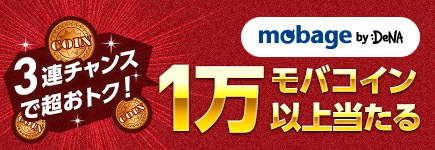 モバゲー×ビットキャッシュ 3連チャンスで超お得キャンペーン!