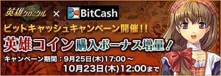 英雄クロニクル 英雄コイン増量キャンペーン