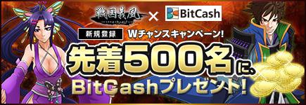戦国義風×BitCash Wチャンスキャンペーン