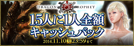 ドラゴンズプロフェット×ビットキャッシュ 15人に1人、全額キャッシュバックキャンペーン!
