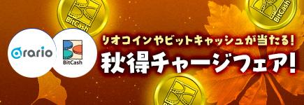 アラリオ×ビットキャッシュ 秋得チャージフェア!