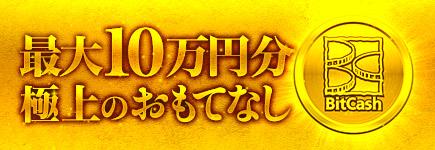 ビットキャッシュで最大10万円分当たる!極上キャンペーンVol.1