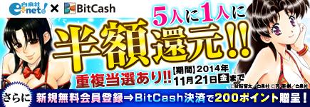 白泉社e-net!×ビットキャッシュ 秋のプレゼントキャンペーン!