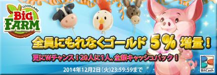 Big Farm×ビットキャッシュ ポイント増量&キャッシュバックキャンペーン!