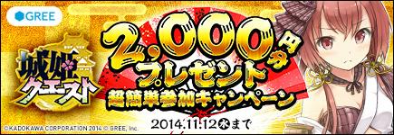 城姫クエスト 最短2秒!★2,000円分プレゼント★超簡単参加キャンペーン