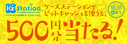 K'zStation ビットキャッシュプレゼントキャンペーン