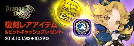 ドラゴンネスト×ビットキャッシュ期間限定復刻レアアイテムゲット!キャンペーン