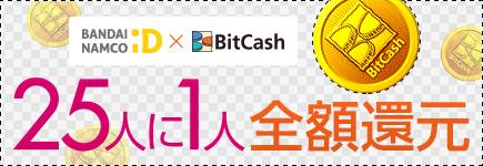 バンダイナムコID×BitCash 大好評!連続開催!25人に1人全額還元キャンペーン