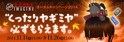 真・女神転生IMAGINE ビットキャッシュオータムキャンペーン2014