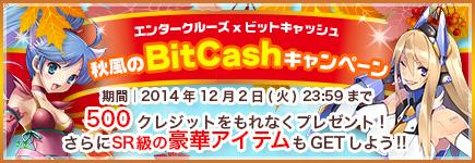 エンタークルーズ×ビットキャッシュ 秋風のBitCashキャンペーン!