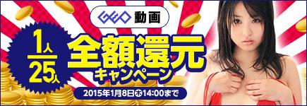 GEO動画×ビットキャッシュ 25人に1人全額還元キャンペーン