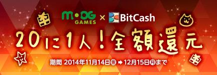 MooG Games×BitCash 20人に1人!全額還元キャンペーン