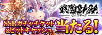 mixiゲーム「戦国SAGA」3周年記念×ビットキャッシュキャンペーン