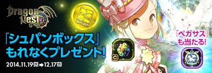ドラゴンネスト×ビットキャッシュ【期間限定】シュパンボックス+復刻レアアイテムゲット!キャンペーン
