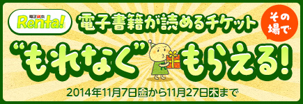 電子貸本Renta!×ビットキャッシュ 秋のWキャンペーン!