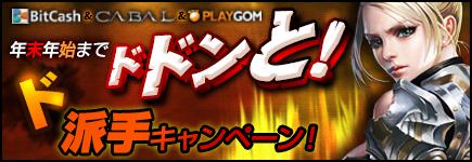『CABAL Online』×『PlayGOM』×ビットキャッシュ 年末年始までドドンと!ド派手キャンペーン!【第1弾】