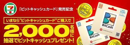 セブン-イレブン「ビットキャッシュカード」発売記念キャンペーン