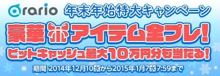 アラリオ×ビットキャッシュ 年末年始特大キャンペーン!