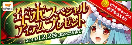 ガマニア×ビットキャッシュ 年末スペシャルアイテムプレゼントキャンペーン!