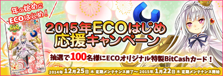 2015年ECOはじめ応援!キャンペーン