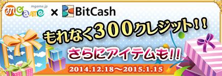 エムゲーム×ビットキャッシュ 年末年始!大感謝スペシャルキャンペーン