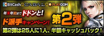 『CABAL Online』×『PlayGOM』×ビットキャッシュ 年末年始までドドンと!ド派手キャンペーン!【第2弾】