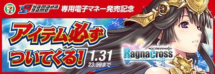 セブン-イレブン限定 ヤマダゲームマネー発売記念キャンペーン