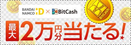 バンダイナムコID×BitCash 最大20,000円分が当たるキャンペーン