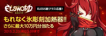 ELSWORD ELESIS新クラス応援!ビットキャッシュキャンペーン