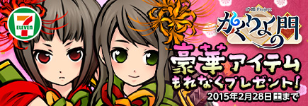 セブン-イレブン限定!かくりよの門×ビットキャッシュ 豪華アイテムプレゼントキャンペーン