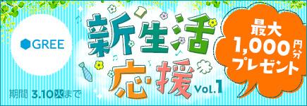 GREE×BitCash 新生活応援キャンペーン Vol.1