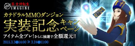 真・女神転生IMAGINE×ビットキャッシュ カテドラルMMOダンジョン実装記念キャンペーン
