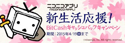 niconico×ビットキャッシュ 新生活応援キャンペーン