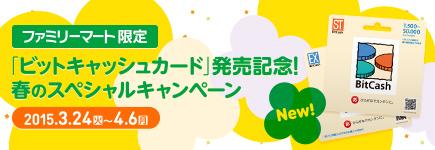 ファミリーマート限定「ビットキャッシュカード」発売記念!春のスペシャルキャンペーン