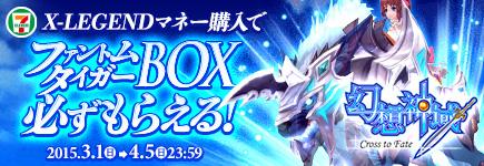 セブン-イレブン限定!「X-LEGENDマネー」でファントムタイガーBOX必ずもらえる!