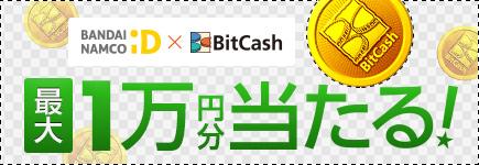 バンダイナムコID×BitCash 最大10,000円分が当たるキャンペーン