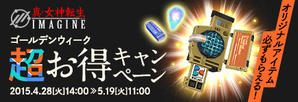 真・女神転生IMAGINE×ビットキャッシュ ゴールデンウィーク・超お得キャンペーン!