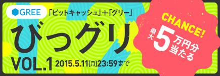 """「ビットキャッシュ」+「グリー」=""""びっグリ!""""キャンペーン2015 VOL.1"""